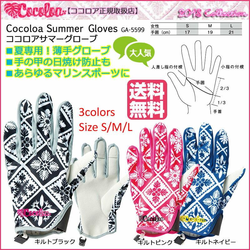 【ゆうパケット送料無料】GA-5599ココロアサマーグローブ2018モデル 3カラー3サイズSMLダイビンググローブ女性用夏用手袋マリン用日焼け防止UVカット