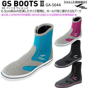 GULLガル GSブーツ2ウィメンズ GA-5644 新色2019モデル 女性用 ダイビングブーツ マリンブーツストラップ式 フィンファスナー付 3ミリ 保温保護シューズチャック式着脱の楽な底厚シューズ4色ブ