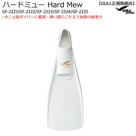 GULLガル ハードミュー HARD MEW ダイビングフィン GF-2221GF-2222GF-2223GF-2224GF-2225 フルフットタイプ 男女兼用 ホワイト 経験者向け足ヒレ ラバー硬さハード