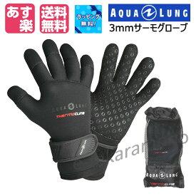 【あす楽/送料無料】アクアラング 3mmサーモグローブ 男女兼用 冬用防寒ダイビンググローブ AQUALUNG XS/S/M/L/XL5サイズ