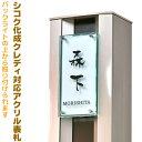 【お買い物マラソン割引クーポン適用】 表札 四国化成 クレディ バックライト対応 オリジナル門柱CD型/スキットポール…