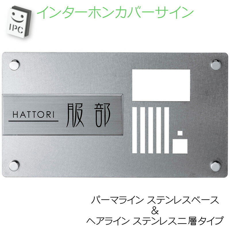 インターホンカバー表札 ステンレス 美濃クラフト インターホンカバーサイン IPC-74