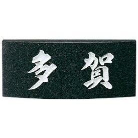 表札 戸建 天然石表札 黒みかげ石 (ひょうさつ) 黒御影石 R-BASEシリーズRB-1 御影石