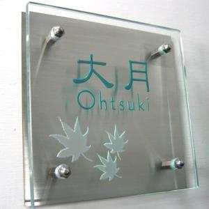 【表札】ガラスとステンレス 13cm角ガラス表札 (ひょうさつ)「煌13」 機能門柱 にも