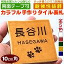 表札 【タイル表札】 10cm角正方形 かわいい5色のおしゃれな タイル表札 彩2 両面テープでも取付けできます【表札 …