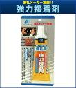 エクステリア用 接着剤 有機溶剤不使用 強力接着剤 70ml