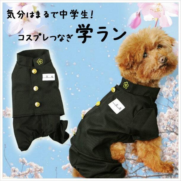 犬 服 学ラン コスチューム オールインワン S・M・L・2L・3L・MD-M コスプレ イベント・パーティーに!犬服 ドッグウェア