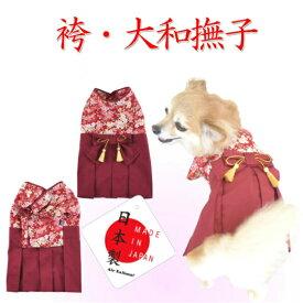 犬服 袴・大和撫子 新柄 桜 国産 着物 お正月 七五三 卒業式 結婚式 S・M・L・2L・MD-M 犬 和服 ウェディング 記念撮影、年賀状に