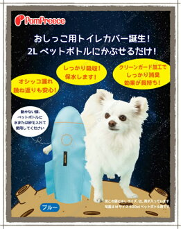A restroom cover sky rocket [5802] for the male washable restroom cover! Pet article restroom sheet