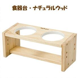 犬用品 食器台ナチュラルセット 小型 ナチュラルウッド 食器台 犬用 木製食器台 フードテーブル ペット用品 フードボールテーブル
