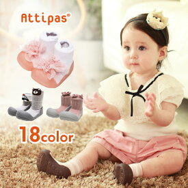 ★アティパス 歩き始めた 赤ちゃんに ぴったり軽くて 柔らかい 可愛い おしゃれ デザインハーフバースデー 贈り物 人気