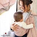 スリング 新生児 抱っこひも 日本製 しじら織り ゆりかごスリング ベビースリング 薄手 ベビー 赤ちゃん 軽量 コンパ…