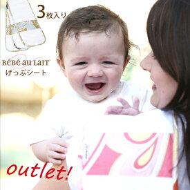 【スーパーセール限定】outlet ベベオレ げっぷ シート 送料無料 Bebe au Lait ベベオレ 授乳ケープ と 出産祝い ギフト にコチラの商品は ベッタ 授乳ケープ ではなく ゲップシート です