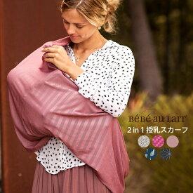 ベベオレ 授乳ケープ スカーフ スヌード 夏 春 ストール授乳用 授乳カバー ナーシングカバーBebe au Lait Nursing Scarves