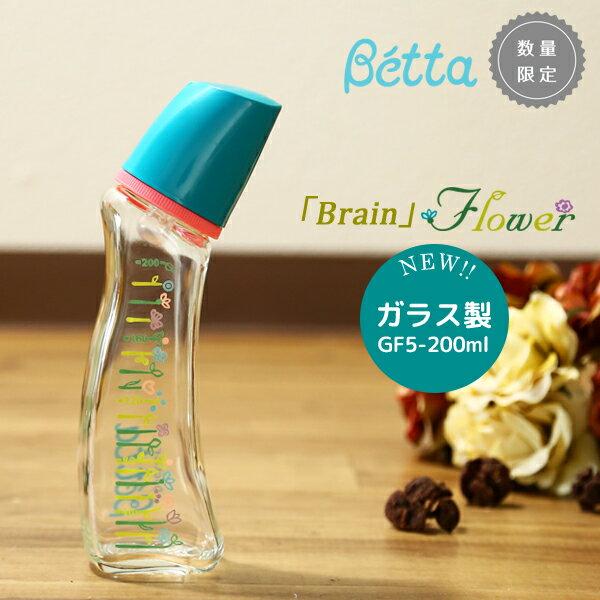 betta ベッタ 哺乳瓶 ガラス製 ブレイン GF5-200ml 200ml数量限定 耐熱ガラス ドクターベッタ フラワー クロスカット乳首哺乳びん 可愛い ベビー