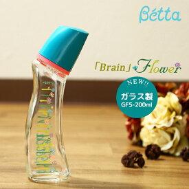 betta ベッタ 哺乳瓶 ガラス製 ブレイン GF5-200ml 200 耐熱ガラス ドクターベッタ フラワー クロスカット乳首哺乳びん 可愛い ベビー