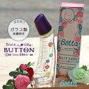 betta ベッタ ガラス 哺乳瓶 ブレイン button 280 Betta ドクターベッタ 可愛い ベビー 哺乳びんdoctor betta デザイ…