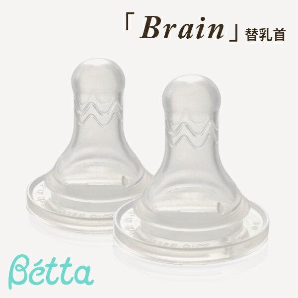 【日本製 betta ベッタ 豊富な品揃え】Betta 哺乳瓶 用 乳首 ベッタ betta ブレイン 替乳首 2個セット 哺乳びん 用 ドクターベッタ 可愛い ベビー ランキング 出産祝い doctorbetta