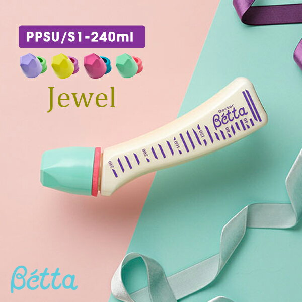 ベッタ Betta PPSU製 哺乳瓶 ジュエル S1-240ml Jewel プラスチック ドクターベッタ 可愛い ベビー 哺乳びん デザイン記念 ギフト