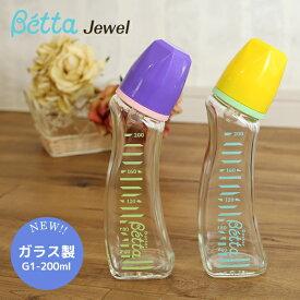 ベッタ 哺乳瓶 ガラス ジュエル Jewel G1-200betta 耐熱ガラス 200ml 哺乳びん ドクターベッタベビー ハートピン付き ジュエル乳首 丸穴 日本製