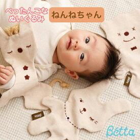 ベッタ Betta ねんねちゃん ぬいぐるみ ぺったんこ オーガニックコットン日本製 手作り おもちゃ ねんね お昼寝 おでかけ赤ちゃん 優しい 肌触り 抱っこ お友達