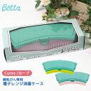 betta ベッタ 哺乳瓶 カーブ 電子レンジ 消毒用ケース コンパクトBetta ほ乳瓶 哺乳びん 安心 安全 日本製 小物入れ …
