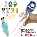 【EDISON エジソン】箸 左利き お箸 エジソンママ 左手用 左 左手 右 右手用エジソンのお箸 ひだり 子供 おはし しつ…