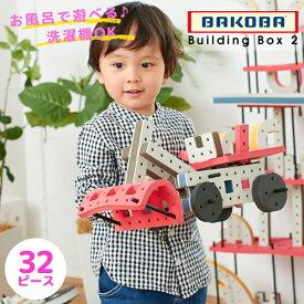 【BAKOBA】バコバ ブロック おもちゃ 3歳 保育園 子供 こどもレゴ レゴブロック柔らかい ソフトブロック 誕生日知育玩具 知育 お風呂 ベビー 赤ちゃん プレゼント