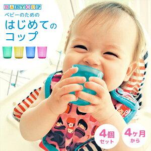 【エデュテ Edute】赤ちゃん コップ トレーニング 幼児 乳児ファーストカップ 食器 出産祝い プレゼント 赤ちゃん用品食器洗浄機対応 ベビー カラフル おしゃれ イギリス製 ギフト