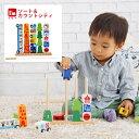 【アイムトイ I'm TOY】知育玩具 1歳 ヒモ通し 車 知育 おしゃれ 出産祝い おもちゃ ミニカー 誕生日 木のおもちゃ ソ…