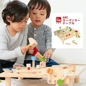 【アイムトイ I'm TOY】知育玩具 木のおもちゃ 大工 ワークベンチ型はめパズル 誕生日 おもちゃ 知育 3歳 4歳 テーブル 木製 木ABCカーペンターテーブル 男の子 女の子 プレゼント おしゃれ 出