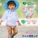 アイプレイ 水着 スイム パンツ 水遊び用オムツ UPF50+ iplay 男の子 女の子 水着 プール 海 ベビースイミング 水遊び…