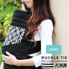 抱っこ紐 抱っこひも コンパクト ベビーキャリア モービー moby buckle tie バックル タイ 軽量 おんぶ紐 簡単ベビー 赤ちゃん 抱っこ 縦抱き パパ 兼用 プレゼント ギフト