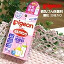 ピジョン 哺乳びん 除菌 ミルクポンS 除菌料 顆粒タイプ 20本入り 哺乳瓶 消毒Pigeon 哺乳びん除菌 つけおき 簡単 す…