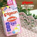ピジョン 哺乳びん 除菌 ミルクポンS 除菌料 顆粒タイプ 60本入り 哺乳瓶 消毒 洗剤Pigeon 哺乳びん除菌 つけおき 簡単 すすぎ不要 持ち運びに便利