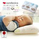 【サンデシカ】 ベビー枕 新生児 ベビーまくら 絶壁 洗える日本製 枕 ベビー 向き 癖 防止 ソフトチューブ 6重ガーゼ …