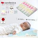 【サンデシカ】 スリーピングピロー 10° 洗える ベビー枕日本製 枕 ベビー 吐き戻し 防止 鼻づまり 対策 6重ガーゼ …