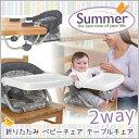 ベビーチェア テーブル Summer Infant社製 装着 折りたたみ 式 サマー インファント テーブルチェアInglesina イングリッシーナ ファストをお探しの方にも