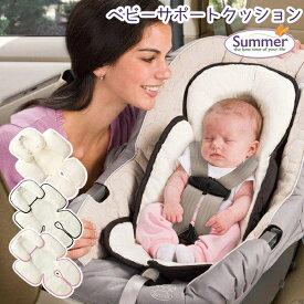 Summer Infant社製 ベビー サポート クッション サマー インファント チャイルドシート ベビーカー オプション新生児 低出生体重児 未熟児 小さめ赤ちゃんの外出に