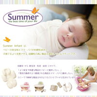 SummerInfant【サマーインファント】