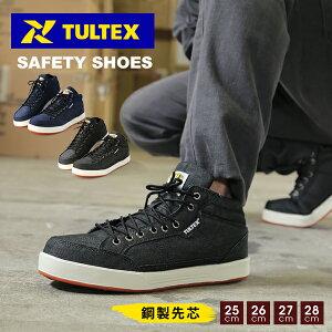 タルテックス TULTEX 安全靴 セーフティシューズ おしゃれ デニム男女兼用 セーフティーシューズ 鋼製先芯 スニーカー メンズレディース 作業靴 軽作業 安全スニーカー ミドルカット