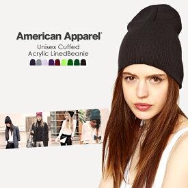 アメリカンアパレル ニット帽 ユニセックス ニット キャップAmerican Apparel 帽 ビニー帽 レディース メンズアクリル アメアパ 無地