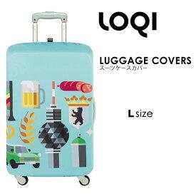 loqi ローキー スーツケース カバー キャリーバッグ カバー ラッゲージカバー l ラッゲージカバー 折りたたみ