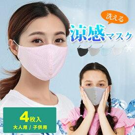 夏用マスク 冷感マスク 涼感マスク 接触冷感 夏用 マスク 涼しい 冷感 メッシュ 洗える ひんやり 4枚セット 子ども 小さめ キッズ 大きめサイズ 大人 個包装 【即納】