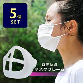 マスクブラケット マスクフレーム 軽量 立体 マスク 立体インナーマスク 5枚 息苦しさ軽減 シリコン 化粧崩れ 洗える 改良 マスク補助 夏用 3d インナーフレーム メイクキープ 立体マスク フレーム 息苦しくない 息がしやすい 夏 メイク崩れ防止