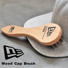 ニューエラ new era キャップ ブラシ 馬毛 ケアブラシ ウッドブラシ汚れ落としお手入れ用品 Wood Cap Brush CAP CLEANING帽子用 ニューヨーク ヤンキース ケア メンテナンス