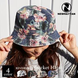 バケットハット ニューハッタン 帽子 花柄 リバーシブル NEWHATTAN レディース メンズ ハット オシャレ 登山 山ガール 白 黒 デニム 有