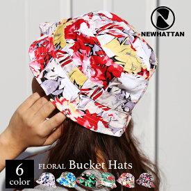 バケットハット ニューハッタン 帽子 花柄 NEWHATTAN 白 黒 デニム レディース メンズ ハット オシャレ 登山 山ガール リバーシブル 有