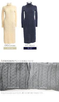 【ケーブル編み】ニットワンピース