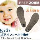 PEEP ZOOM ピープ キッズ 中敷き 子供 ボア インソール送料無料 サイズ調整 スニーカー レインブーツ ムートン 対応ジ…